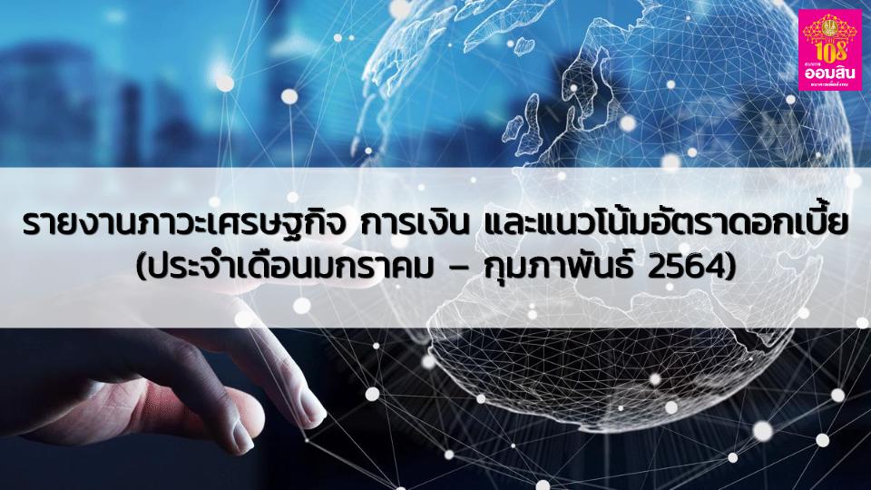 เศรษฐกิจไทยเดือน ม.ค. 2564
